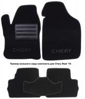 Коврики в салон для Chery B14 '06- текстильные, черные (Люкс)