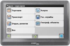 Автомобильный навигатор EasyGo 320