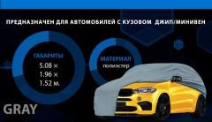 Фото товара 6 - Тент автомобильный для джипа / минивена Vitol Peva+PP Cotton XXL (JC13401)