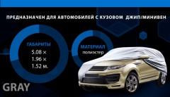 Фото товара 7 - Тент автомобильный для джипа / минивена Vitol Peva+Non-PP Cotton XXL (JC13402)
