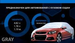 Фото товара 6 - Тент автомобильный для седана Vitol Polyester L (CC11106)