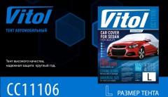 Фото товара 8 - Тент автомобильный для седана Vitol Polyester L (CC11106)