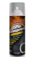 Пятновыводитель, универсальный Stain Remover 100мл (Runway)