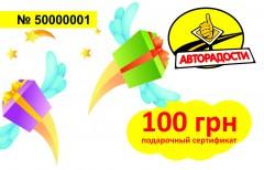 Подарочный сертификат на 100 грн.