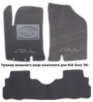 Коврики в салон для Kia Sportage '10-15 текстильные, серые (Люкс) без лентяйки