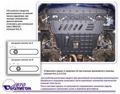 Фото 3 - Защита картера двигателя для Daewoo Lanos '98- Мотор: 1.5; 1.6 (Полигон-Авто)