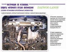 Фото 2 - Защита картера двигателя для Daewoo Lanos '98- Мотор: 1.5; 1.6 (Полигон-Авто)