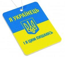 """Ароматизатор """"Я Українець"""""""