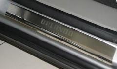 Фото 1 - Накладки на пороги для Chevrolet Orlando '11- (Premium)