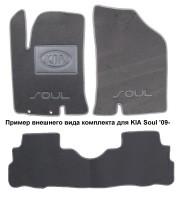 Коврики в салон для Kia Sportage '04-10 текстильные, серые (Люкс)