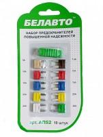 Набор предохранителей Белавто АП52