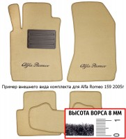 Коврики в салон для Alfa Romeo 159 '05-11  текстильные, бежевые (Премиум)