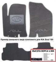 Коврики в салон для Kia Opirus '03- текстильные, серые (Люкс)