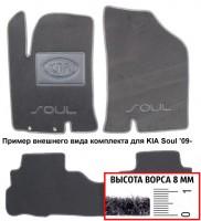 Коврики в салон для Kia Sportage '10-15  текстильные, серые (Премиум)