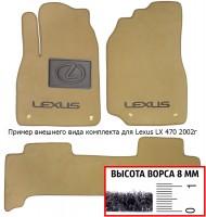 Коврики в салон для Lexus IS '05-13  текстильные, бежевые (Премиум) евро. версия