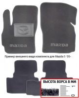 Коврики в салон для Mazda 3 '14-  текстильные, серые (Премиум)