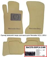 Коврики в салон для Mercedes CLS-Class W219 '04-10  текстильные, бежевые (Премиум)