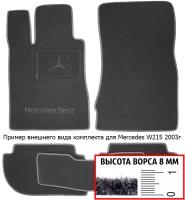 Коврики в салон для Mercedes GL-Class X164 '06-11  текстильные, серые (Премиум)