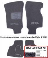 Коврики в салон для Opel Cascada '13-  текстильные, серые (Премиум)