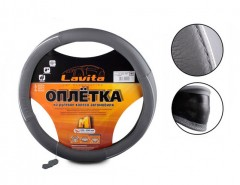 Чехол на руль серый, кожа 3L03 S (Lavita)