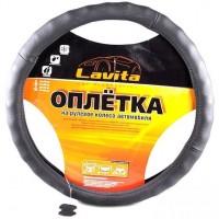 Чехол на руль серый, с буграми, кожа 4L01 XL (Lavita)