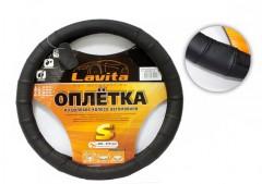 Чехол на руль черный, кожа 302 S (Lavita)