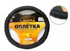 Чехол на руль черный, с плетением, кожа 326 S (Lavita)