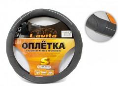 Чехол на руль серый, кожа 327 M (Lavita)