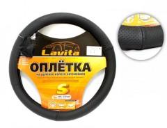 Чехол на руль черный, перфорированный, кожа 331 M (Lavita)