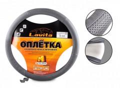 Чехол на руль серый + белая основа, кожа BA104 XL (Lavita)
