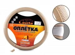 Чехол на руль бежевый + белая основа, кожа BA104 S (Lavita)