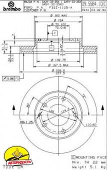 Комплект тормозных дисков BREMBO 09.5584.14 (2 шт.)