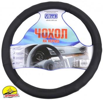 Чехол на руль черный с перфорированными вставками, кожа VNW1703 M