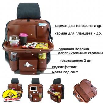 Органайзер на спинку сиденья автомобиля, коричневый