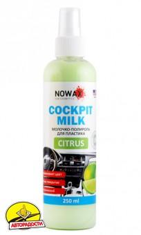 """Молочко для панели приборов Nowax """"Cockpit Milk"""" Citrus, 250 мл"""