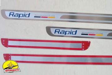 Накладки на пороги Skoda Rapid '13- (ASP)