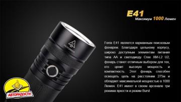 Фонарь Fenix E41 XM-L2