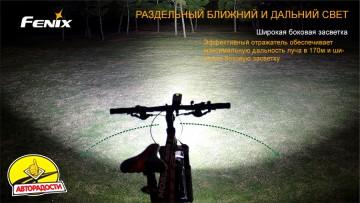 Велофара Fenix BC30 Cree XM-L2 (T6)