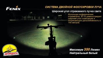 Велофара Fenix BT10 Cree XP-G (R5)