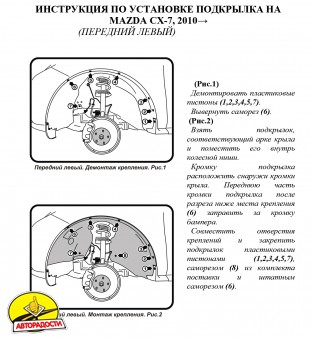 Подкрылок передний левый для Mazda CX-7 2010 - 2012 (Novline)