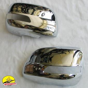 Накладки на зеркала для Toyota Land Cruiser 200 '07-, хром, цельные (ASP)