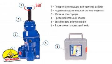 Домкрат автомобильный гидравлический бутылочный 2 т. в кейсе IH-148276D-K (Витол)