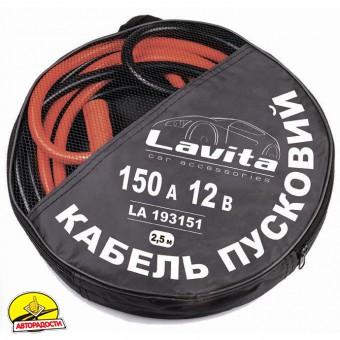 Провода прикуривания Lavita 193151 150А