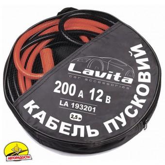 Провода прикуривания Lavita 193201 200А