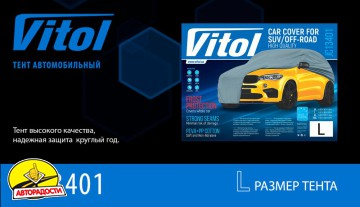 Тент автомобильный для джипа / минивена Vitol Peva+PP Cotton L (JC13401)