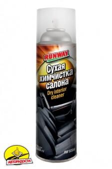 Сухая химчистка салона Dry interior cleaner 500мл (Runway)