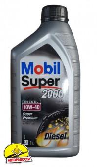 Mobil Super 2000 Diesel 10W-40 (1л)