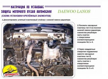 Защита картера двигателя для Daewoo Lanos '98- Мотор: 1.5; 1.6 (Полигон-Авто)