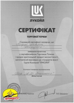 Лукойл Супер SAE 10W-40 (4л)