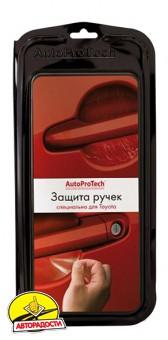 Защитная пленка для автомобильных ручек для Kia Carens '07-12 (AutoProTech)